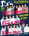 Popolo May 2020 Issue [Cover] Johnny's West / King & Prince / Snow Man [Pin-up] SixTONES / Snow Man/Azabudaishuppansha