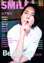TV navi SMILE vol.37 September 2020 Issue [Cover] Yamashita Tomohisa (Yamapi)
