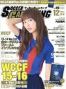 Soccer Game King December 2016 Issue [Cover] Uchida Rio [Supplement] SGK Original WCCF Card