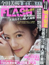 FLASH August 27, 2019 Issue [Cover & Photo Boolet] Imada Mio/Kobunsha