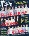 Popolo June 2020 Issue w/ Large Photo feat. Snow Man / King & Prince/Azabudaishuppansha