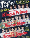 Popolo July 2020 Issue [Cover] King & Prince / Snow Man / Travis Japan/Azabudaishuppansha