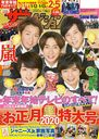 The Television [shutoken area version] January 3, 2020 Issue [Cover] Arashi