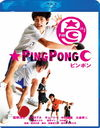 Ping - Pong (English Subtitles) Blu-ray Special Edition/Japanese Movie