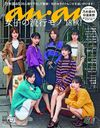anan October 3, 2018 Issue [Cover] Nogizaka46