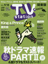 TV Station East September 5 2020 Issue