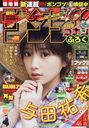 Weekly Shonen Sunday May 15, 2019 Issue [Cover & Top Feature] Yoda Yuki (Nogizaka46) [Leaflet] Detective Conan: The Fist of Blue Sapphire