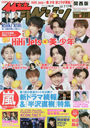 The Television Kansai July 17 2020 Issue [Cover] HiHi Jets + Bi Shonen/KADOKAWA