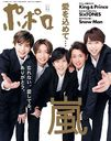Popolo November 2020 Issue [Cover] ARASHI/Azabudaishuppansha