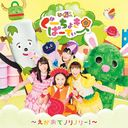 Gu Choki Party -Egao de Norinori!- [CD+DVD]