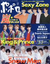 Popolo December 2020 Issue [Cover] Sexy Zone / King & Prince / Snow Man