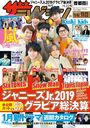 The Television Shuto Ken Ban November 22 2019 Issue [Cover] Kis-My-Ft2