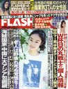 FLASH 2014 6/3 Issue/Kobunsha