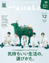 Hanako December 2020 Issue [Cover] Arashi