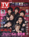 Weekly TV Guide Kansai Ban November 22 2019 Issue [Cover] Kis-My-Ft2