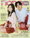 non no Another Cover Ver. April 2020 Issue [Cover] Chiba Yudai & Shiraishi Mai (Nogizaka46)