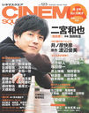 CINEMA SQUARE vol.123 [Cover & Top Feature] Arashi: Kazunari Ninomiya [Reversible Pinup] Bi Shonen / Naniwa Danshi/Hinode shuppan