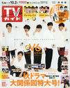 Weekly TV Guide (kanto area version) October 2, 2020 Issue [Cover] V6/Tokyo News Service