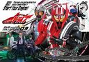 Kamen Rider Drive DVD Collection Vol.3/Sci-Fi Live Action