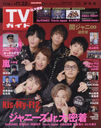 Weekly TV Guide [kanto area version] November 22 2019 Issue [Cover] Kis-My-Ft2