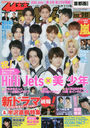 The Television July 17 2020 Issue [Cover] HiHi Jets + Bi Shonen/KADOKAWA