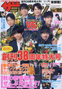 The Television (shutoken area version) October 2, 2020 Issue [Cover] V6