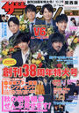 The Television (kansai area version) October 2, 2020 Issue [Cover] V6