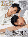 Soen September 2020 Issue [Cover] Sexy Zone: Kento Nakajima and King & Prince: Sho Hirano [Feature] Soen Danshi/Bunka Sshuppankyoku