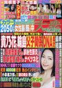 Shukan Taishu November 5, 2018 Issue/Futabasha