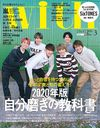 with March 2020 Issue [Cover] SixTONES