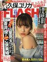 FLASH June 25, 2019 Issue/Kobunsha