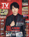 Weekly TV Guide September 18 2020 Issue [Cover] Sakurai Sho