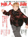 Fujin Koron October 27, 2020 Issue [Cover] Katori Shingo