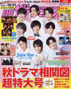 Monthly The Television [kansai area version] November 2020 Issue [Cover] Snow Man