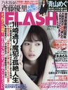 FLASH June 16, 2019 Issue [Cover & Mini-booklet] Saito Yuuri (Nogizaka46)/Kobunsha
