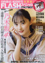 FLASH Special Gravure BEST April 2020 Issue [Cover & Clear Folder] Nogizaka46: Sakura Endo/Entertainment Henshu Bu