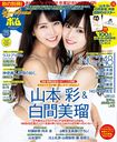 BOMB! Love Special November 2018 Issue [Cover & Poster] NMB48 Sayaka Yamamoto and Miru Shiroma/Gakken Plus