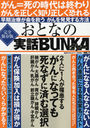 Otona No Jitsuwa BUNKA Taboo (1) Jitsuwa BUNKA Taboo Zokan January 2021 Issue/Core Magazine
