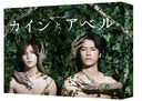 Cain and Abel Blu-ray Box/Japanese TV Series