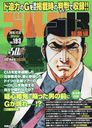Gorugo 13 (B 5) 193 Big Comic Zokan December 2018 Issue/Shogakukan
