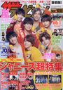 The Television October 30 2020 Issue [Cover] Naniwa Danshi