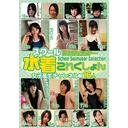 School Mizugi Collection - Joshikosei Channel Hen -/Image