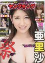 Young King 2014 6/16 Issue/Shonen Gahosha