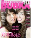 BUBKA November 2016 Issue [Cover] Nogizaka46 Eto Misa, Shiraishi Mai/Byakuya Shobo
