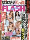 FLASH September 18 2018 Issue [Cover] CYBERJAPAN DANCERS/Kodansha