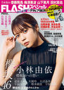 FLASH Special Gravure BEST Autumn November 2020 Issue [Cover F/B] Keyakizaka46 Yui Kobayashi / Momoka Ishida