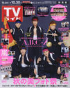 Weekly TV Guide (Kansai) October 30 2020 Issue [Cover] A.B.C-Z