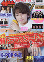 The Television January 15 2021 Issue [Cover] Okura Tadayoshi