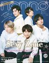 non-no [Sexy Zone Special Edition] january 2019 Issue [Cover] Sexy Zone