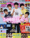 "Monthly The Television [kansai area version] September 2020 Issue [Cover] ""24 Hour TV 43"" Inohara, Masuda, Kitayama, Shigeoka, Kishi"